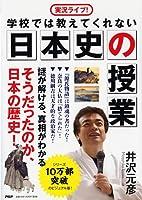 [実況ライブ! ]学校では教えてくれない日本史の授業