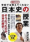 井沢元彦『[実況ライブ! ]学校では教えてくれない日本史の授業』の表紙画像