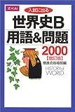 入試に出る世界史B 用語&問題2000(増訂版)
