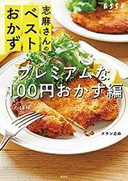 志麻さんのベストおかず プレミアムなほぼ100円おかず編 (別冊ESSE)