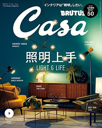 Casa BRUTUS (カーサ ブルータス)2018年 3月号 [照明上手] [雑誌]