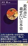 教科書に載せたい日本史 (青春新書インテリジェンス)の画像