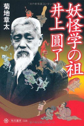 妖怪学の祖 井上圓了 (角川選書)