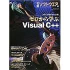 ゼロから学ぶ VISUAL C++ (日経BPパソコンベストムック)