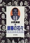 水野晴郎と銀幕の花々―日本映画の大女優たち