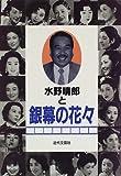 水野晴郎と銀幕の花々—日本映画の大女優たち