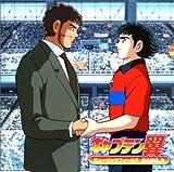 「キャプテン翼」ミュージックフィールド GAME.3/岩崎文紀,多田彰文(CCCD)