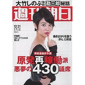 週刊朝日 2012.12/21号 表紙:夏目三久