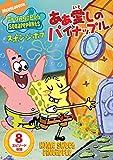 スポンジ・ボブ あぁ 愛しのパイナップル [DVD]