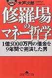 修羅場のマネー哲学―1億5000万円の借金を9年間で完済した男 (幻冬舎アウトロー文庫)