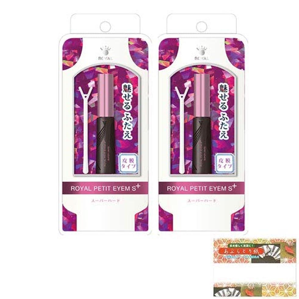 競争ジェットブロッサムローヤルプチアイムS プラス スーパーハード (二重まぶた形成化粧品) (6mL) ×2個 + あぶらとり紙セット