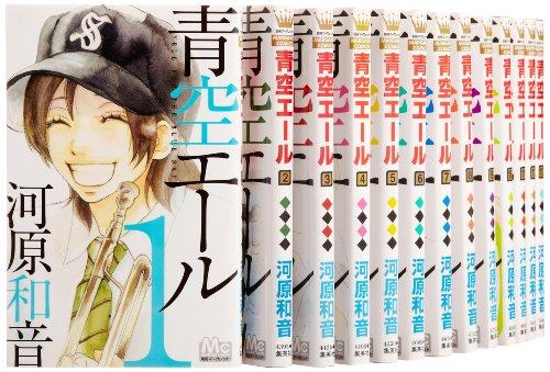 青空エール コミック 1-19巻セット (マーガレットコミックス)の詳細を見る