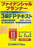 3級FPテキスト2018~2019年版 第2分冊