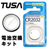TUSA TUSA IQ-710/700用 電池交換キット MK-IQ7A[809040100000...