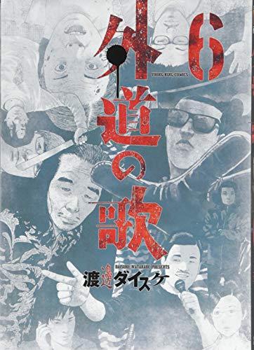 外道の歌 6 (ヤングキングコミックス)