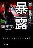 暴露~遊撃警視3~ (光文社文庫)