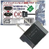 finit_JAPAN フィニットジャパン 2in1 日本国内用変換プラグ SE・Cタイプ 2種類からAタイプ 1種類に変換 10A 250V