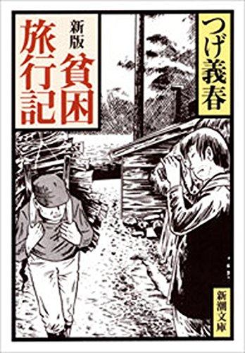 新版 貧困旅行記(新潮文庫)