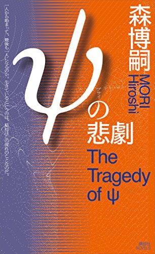 ψの悲劇 The Tragedy of ψ (講談社ノベルス...