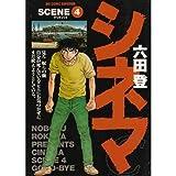 シネマ 4 (ビッグコミックス)