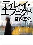 ディレイ・エフェクト (文春e-book)