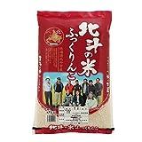 【精米】北海道北斗市産 生産者指定 白米 ふっくりんこ 5kg 平成30年産