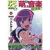 アニソンマガジン 00年代「萌える音楽」総決算! (洋泉社MOOK)
