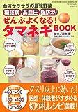 Amazon.co.jp糖尿病・高血圧・脂肪太りぜんぶよくなるタマネギBOOK (GEIBUN MOOKS No.730) (GEIBUN MOOKS 730 『はつらつ元気』特選ムック)