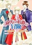身代わり伯爵の冒険(1) (あすかコミックスDX)