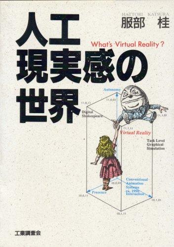 人工現実感の世界の詳細を見る