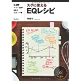 スグに使えるEQレシピ DAWユーザー必携の楽器別セッティング集 (CD-ROM付き)