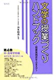 文学の授業づくりハンドブック―授業実践史をふまえて〈第4巻〉中・高等学校編