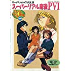 スーパーリアル麻雀PVI (ゲーメストムック Vol. 36)