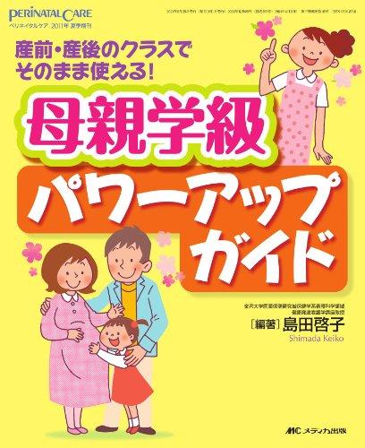 母親学級パワーアップガイド: 産前・産後のクラスでそのまま使える! (ペリネイタルケア2011年夏季増刊)
