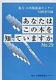 あなたはこの本を知っていますか no.29('12)―地方・小出版流通センター'12図書目録