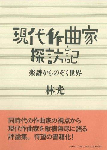 現代作曲家探訪記~楽譜からのぞく世界~の詳細を見る