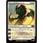 MTG [マジックザギャザリング] 群れの統率者アジャニ[神話レア] /M14-001-SR シングルカード