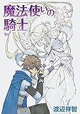 花丸漫画 魔法使いの騎士 第9話