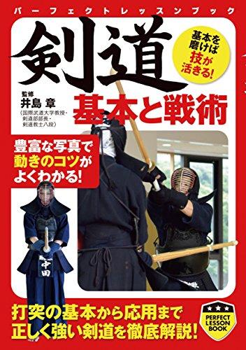剣道 基本と戦術 (PERFECT LESSON BOOK)