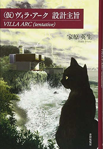 (仮)ヴィラ・アーク 設計主旨 VILLA ARC (tentative)の詳細を見る
