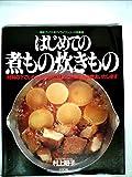 はじめての煮もの炊きもの―〈材料の下ごしらえ〉から〈火の止めどき〉までをお教 (素敵ブックス 17 マイライフシリーズ特集版)