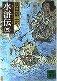 水滸伝 (5) (講談社文庫)