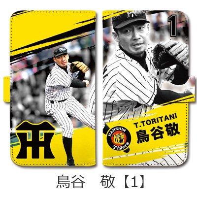阪神タイガース 鳥谷 敬 手帳型 スマホケース iPhone6s 専用 スマートフォンケース