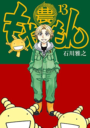 もやしもん(13) (イブニングコミックス)