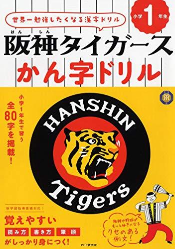 阪神タイガースかん字ドリル 小学1年生