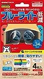ニンテンドースイッチ「ニンテンドーLABO VRゴーグル」用レンズ保護フィルム『ブルーライトカットレンズ保護シートLabSW』 - Switch