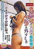 美熟女が人前で無防備にブラを外すとき マ〇コはドロドロ濡れ濡れ / Nadeshiko [DVD]
