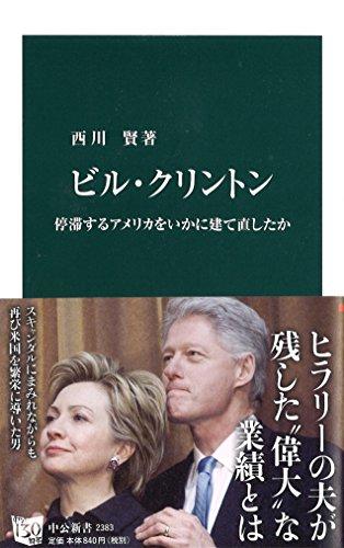 ビル・クリントン - 停滞するアメリカをいかに建て直したか