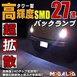 極光SMDLED27連バックランプ★N-WGN JH1/2 カスタム 対応★発光色ホワイト【メガLED】