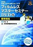 フィルムレスマスターセミナーDVD5 標準規格 (<DVD>)
